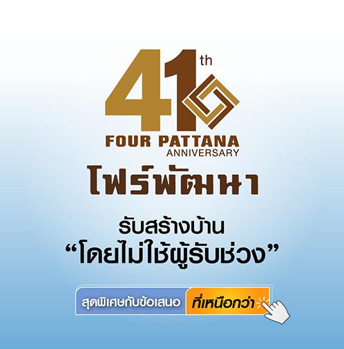 Fourpattana