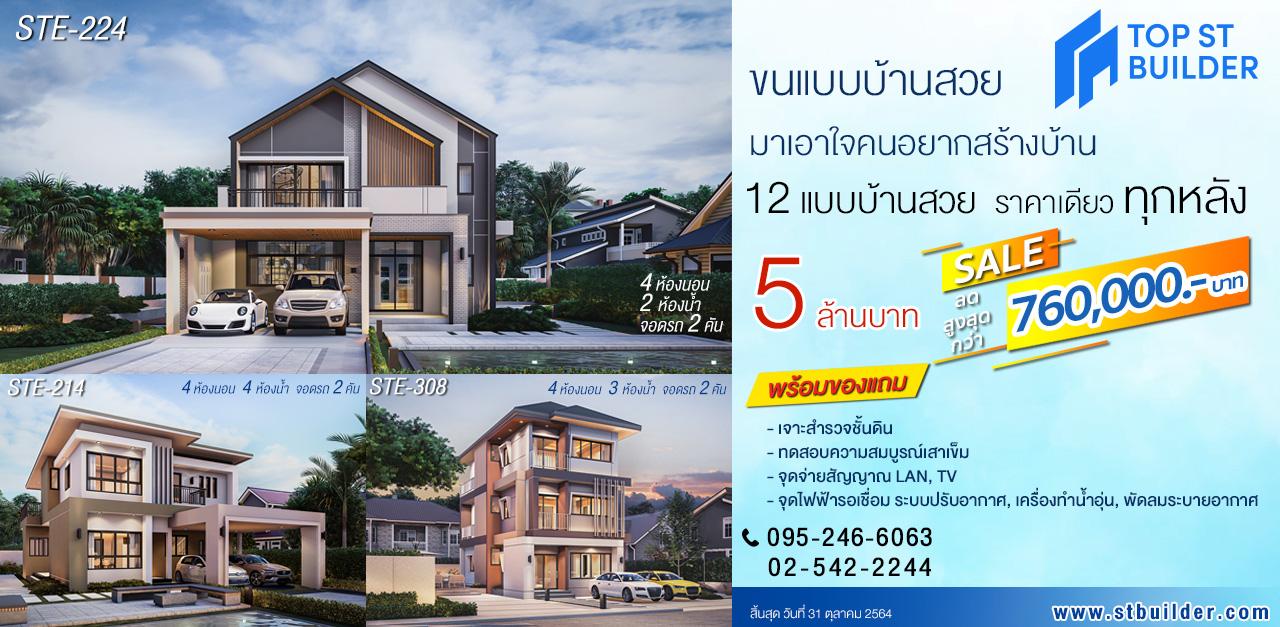 ST BUILDER - 1/03/21 - A1
