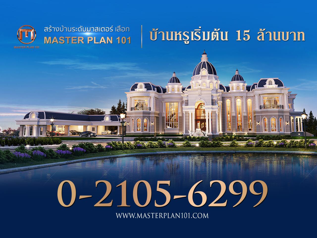masterplan - 1/04/21 - A1 Mobile