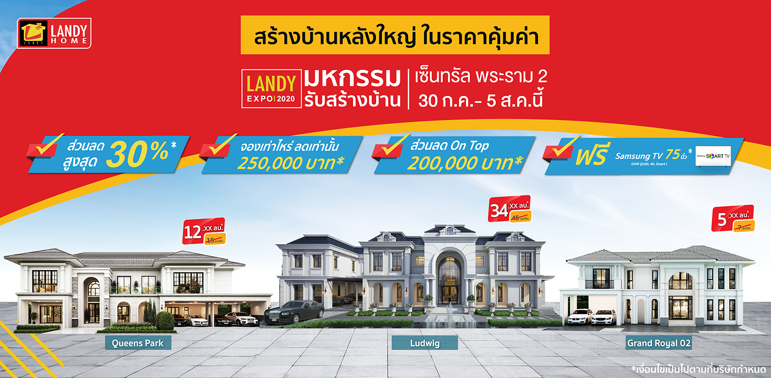 landyhome-30July-5August2020-A1-6