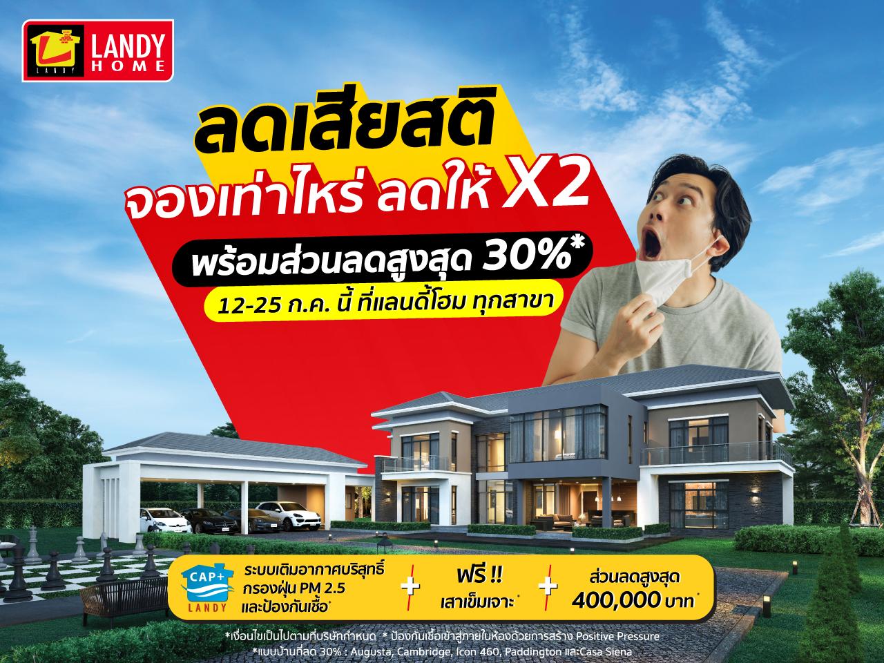 landy - 240421 - A1 mobile