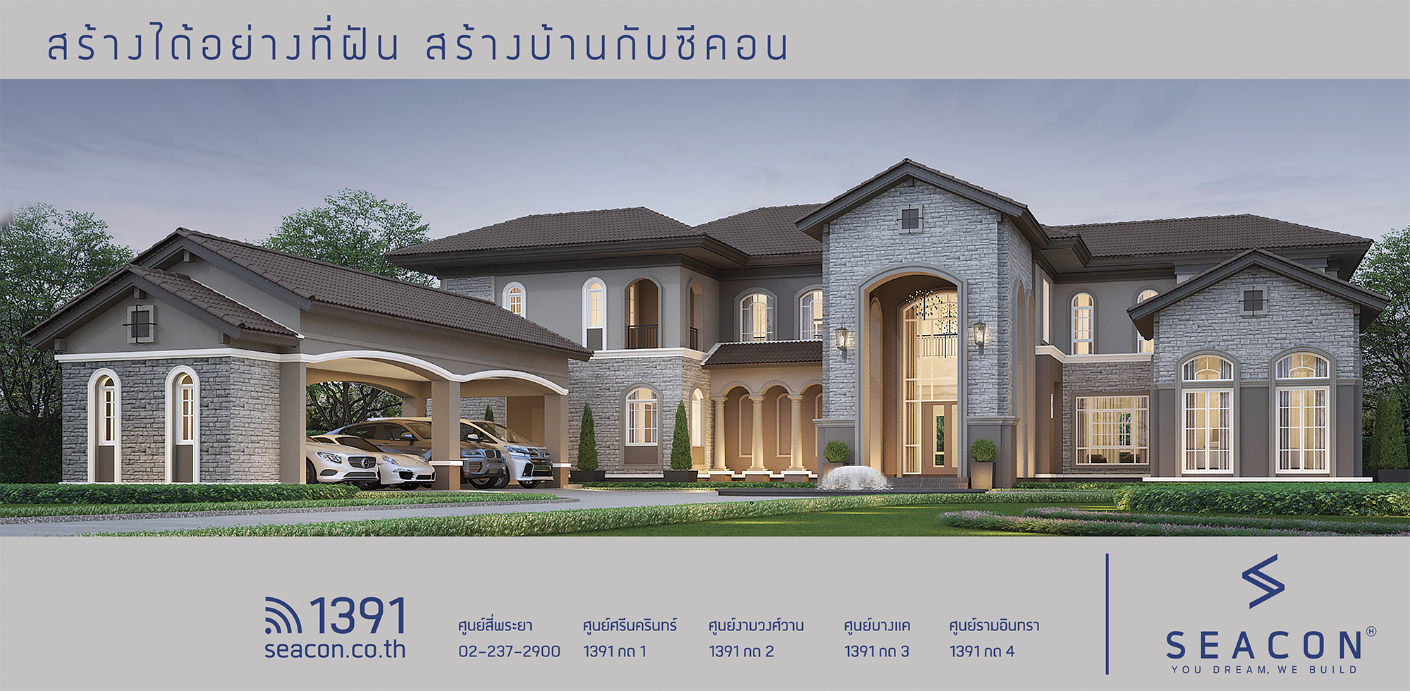 บริษัทรับสร้างบ้าน รับสร้างบ้าน สร้างบ้าน สมาคมธุรกิจรับสร้างบ้าน