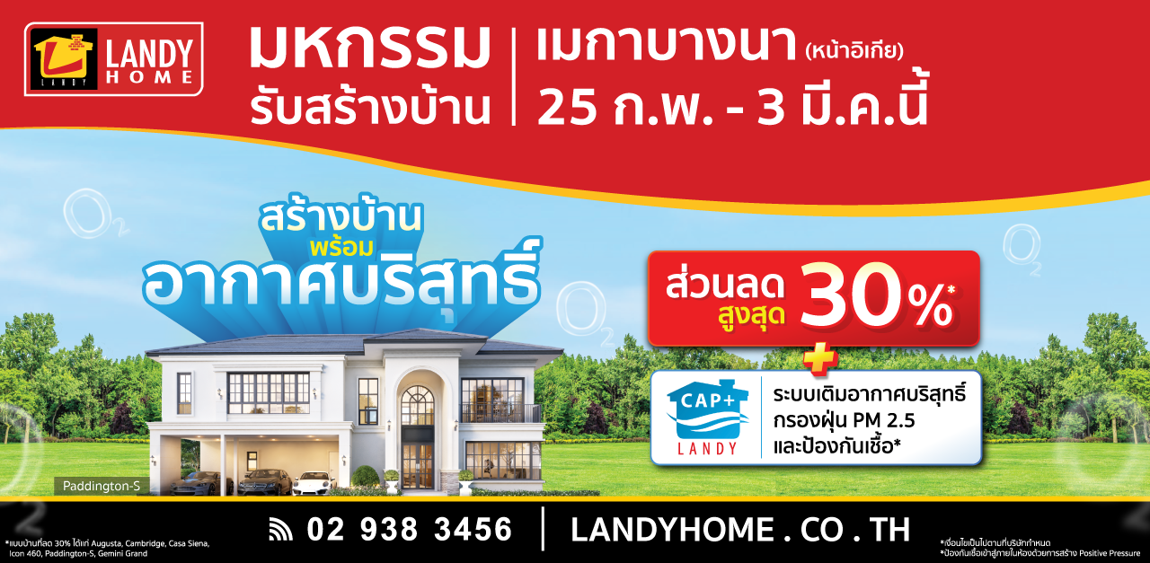landyhome - 1/03/21 - A1